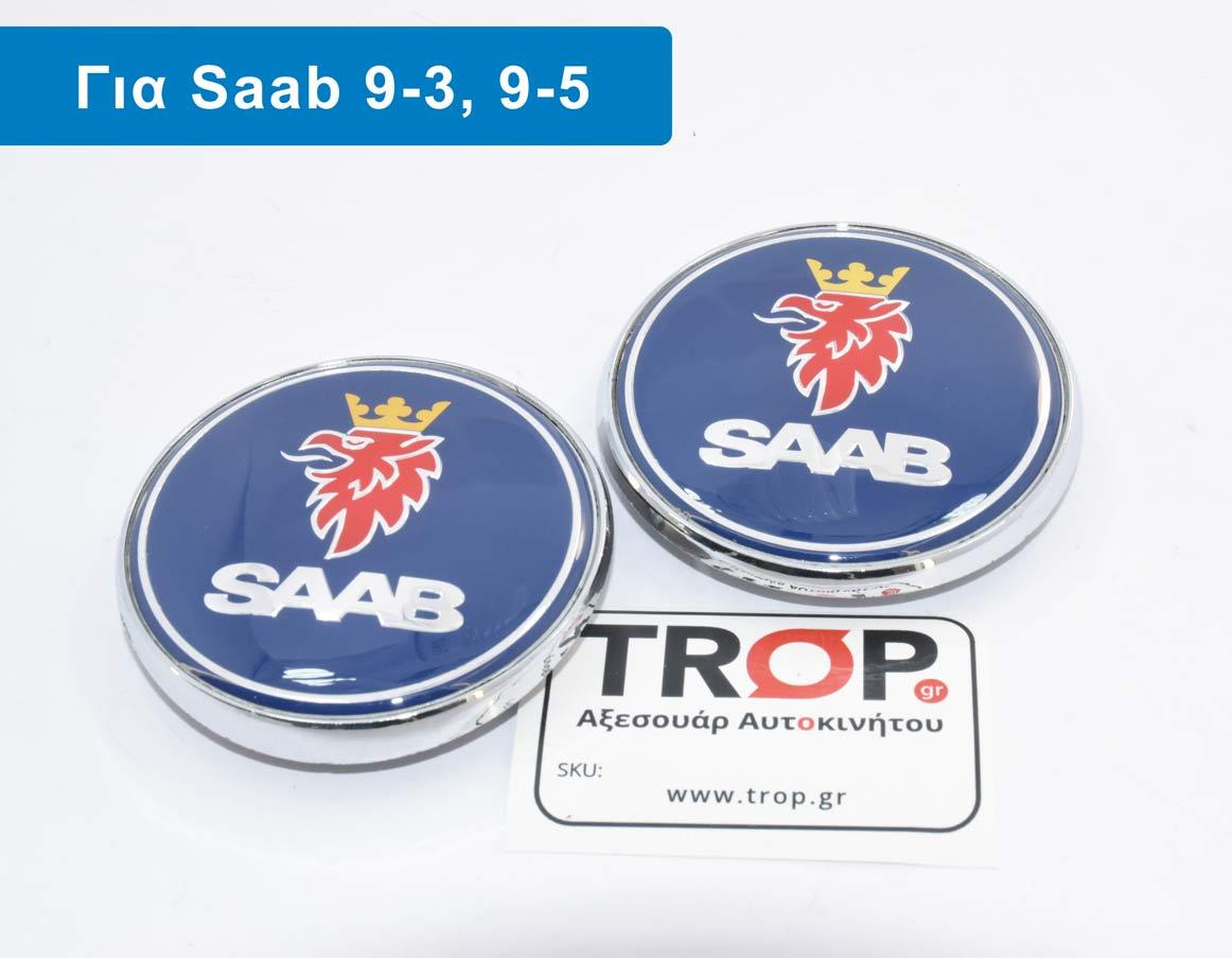 Σετ Σήματα Καπό και Πορτ Μπαγκάζ Για Saab 9-3, 9-5 (Μοντ: 2003 - 2010)