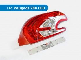 Πίσω Φανάρι LED για Peugeot 208 Μοντ: 2012 έως 2015