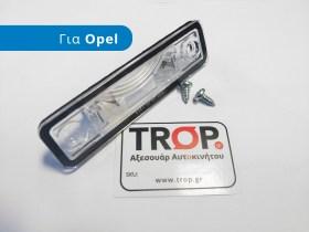 Φανός - Φως Πινακίδας για Opel Corsa B C, Vectra B, Tigra, Zafira A, Omega A