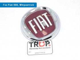 Σήμα Μάσκας - Μπροστινό Καπό για Fiat 500, Panda, Doblo, Sedici Ιμιτασιόν