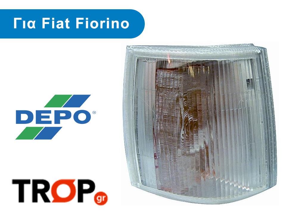 Fiat Fiorino Γωνία Φλας (Μοντ: 1991 έως 1999)