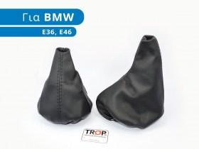 Φούσκα Λεβιέ Ταχυτήτων και Δέρμα Χειρόφρενου (Μαύρο) για BMW E36, E46