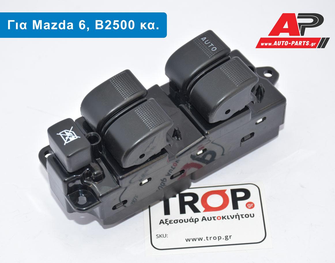 GJ6A66350, Διακόπτης Τετραπλός για Mazda B2500 και Ford Ranger – Φωτογραφία από Trop.gr