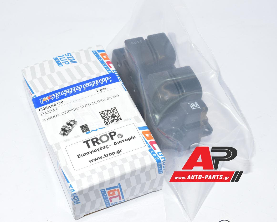 Εισαγωγή διανομή διακόπτη για Mazda και Ford – Φωτογραφία από Trop.gr