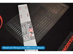 Σετ Πατάκια Honda Civic 8ης Γενιάς, πλαστικό πάτημα στον οδηγό - Φωτογραφία τραβηγμένη από TROP.gr