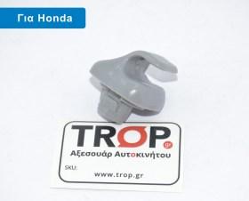 Κλιπς Σκιαδίου (Αλεξήλιο) για Honda Civic, C-rv, Accord κα.