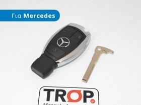 kabouki_kleidiou_smart_key_mercedes_trop_gr__1551963500_165