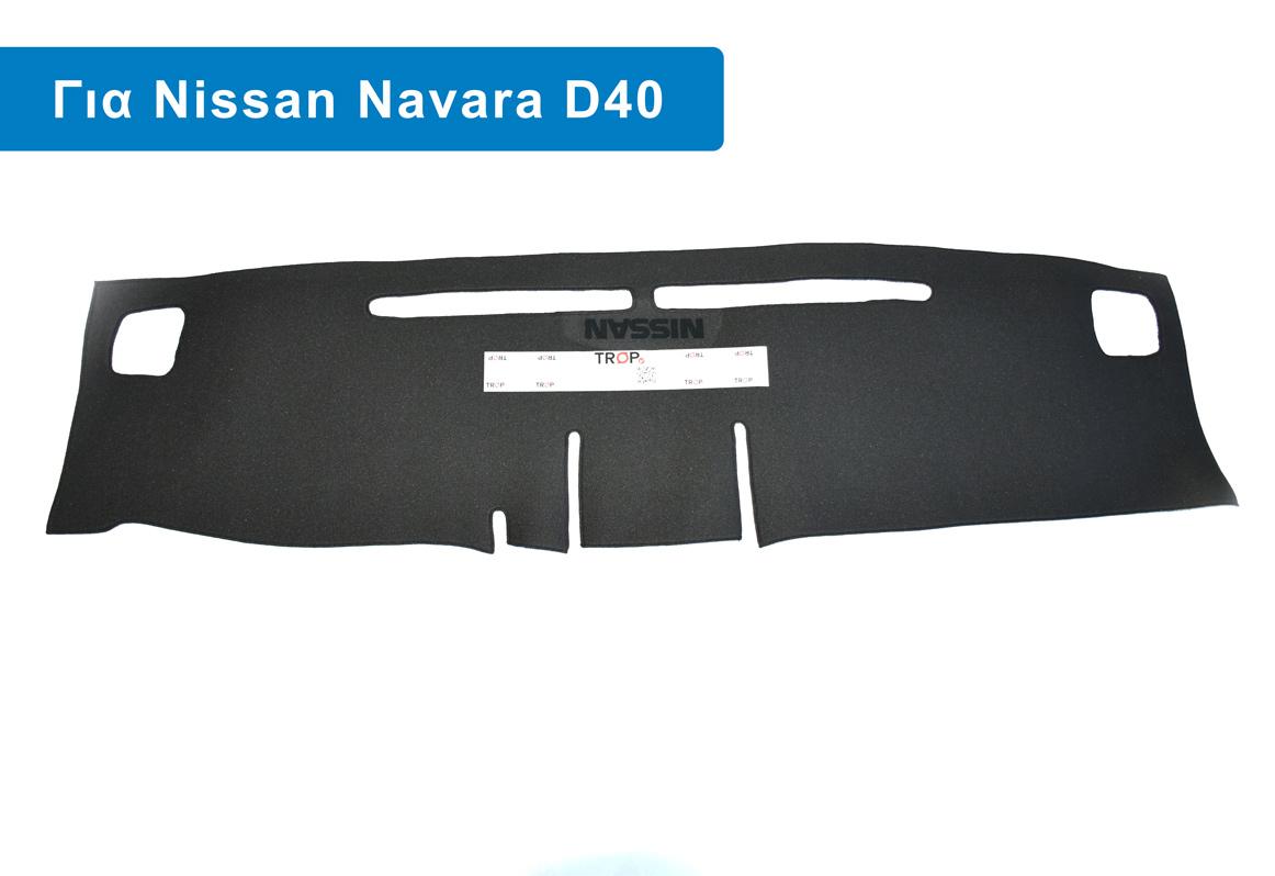 Προστατευτικό Κάλυμμα Ταμπλό για Nissan Pickup (Αγροτικό) D40, Μοντ: 2005 - 2015