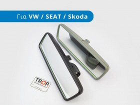 Καθρέφτης Εσωτερικός για VW, Seat, Audi, Skoda