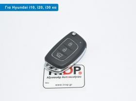 Κέλυφος Κλειδιού με 3 Κουμπιά Hyundai i10, i20, i30, i35, i40, ix35, iX45, Tuscon κα - TOY48