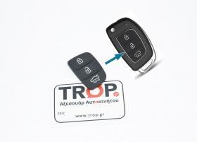 Λαστιχάκι - Κουμπιά Κλειδιού για Hyundai i10, i20, i30, i35, i40, ix35, iX45, Tuscon κα