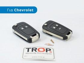 Ανταλλακτικό Κέλυφος Αναδιπλούμενου Κλειδιού (2 ή 3 Πλήκτρα) για Chevrolet Cruze και Spark