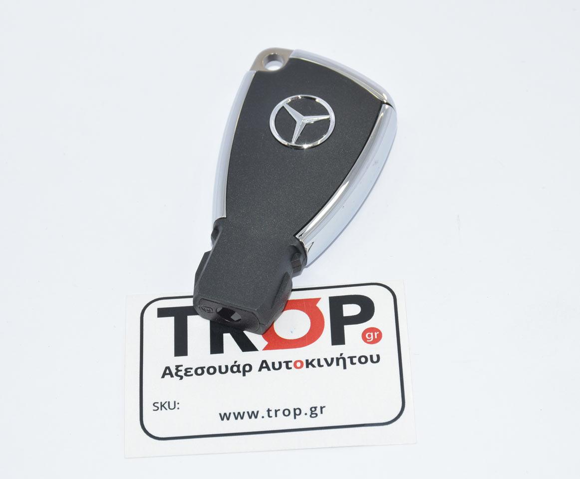 ΚΙΤ Inox - Χρώμιο, Αναβάθμισης εμφάνισης του παλιού τύπου κλειδιού ΣΕ νέο κέλυφος Smart Key της Mercedes – Φωτογραφία από Trop.gr