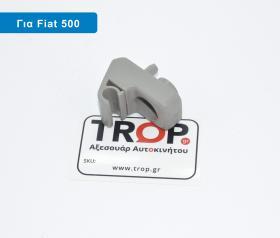 Κλιπ Σκιαδίου για Fiat 500 (Μοντ: 2007+)