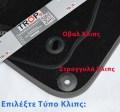 Οι 2 τύπουι κουμπωμάτων:Στρογγυλά και Οβάλ - Φωτογραφία από TROP.gr