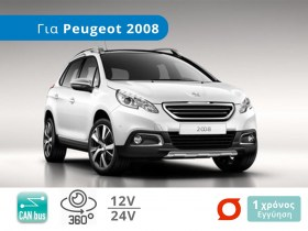 lampes_led_autokinito_peugeot_2008_canbus_trop_gr__1552563930_324