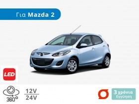 Σετ Λάμπες LED για Mazda 2 (Πλαίσιο DE, Μοντ: 2007-2014)