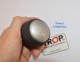 Τύπος 1: Με την όπισθεν Μπροστά - 6 ταχύτητες - Φωτογραφία τραβηγμένη από TROP.gr