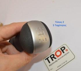 Τύπος 2: Με την όπισθεν Πίσω - 5 ταχύτητες - Φωτογραφία τραβηγμένη από TROP.gr