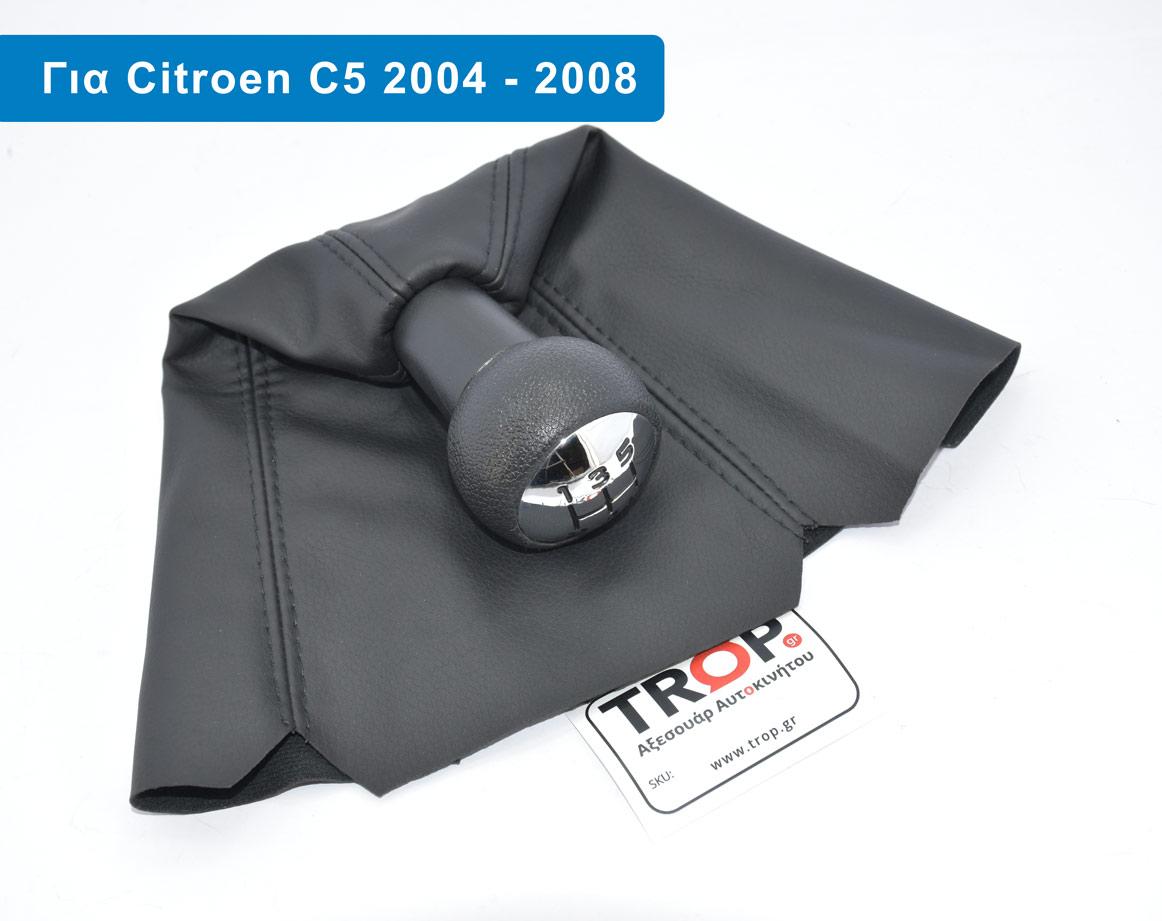Λεβιές 5 Ταχυτήτων με Φούσκα για Citroen C5 (μοντ: 2004 έως 2008)