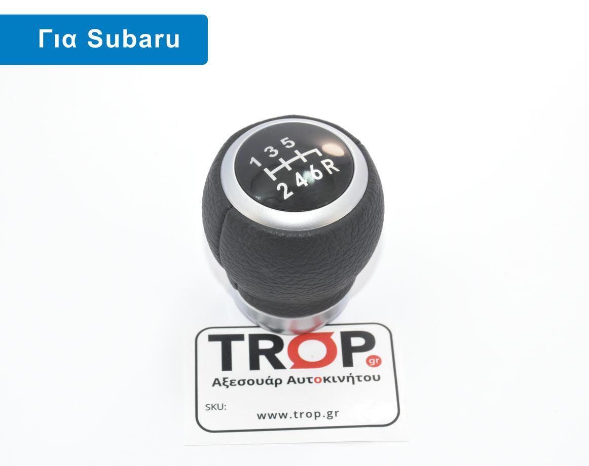 Δερμάτινο Πόμολο Λεβιέ 6 Ταχυτήτων για Subaru Impreza, Forester & Legacy – Φωτογραφία από Trop.gr