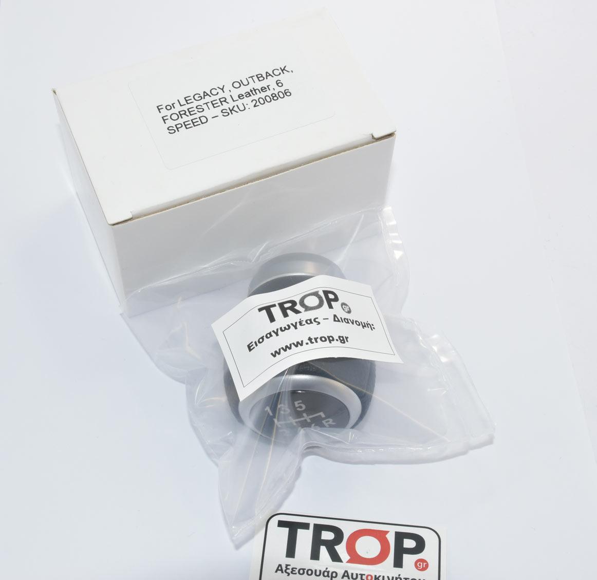 Εισαγωγή διανομή λεβιέ για Subaru από Trop.gr  – Φωτογραφία από Trop.gr