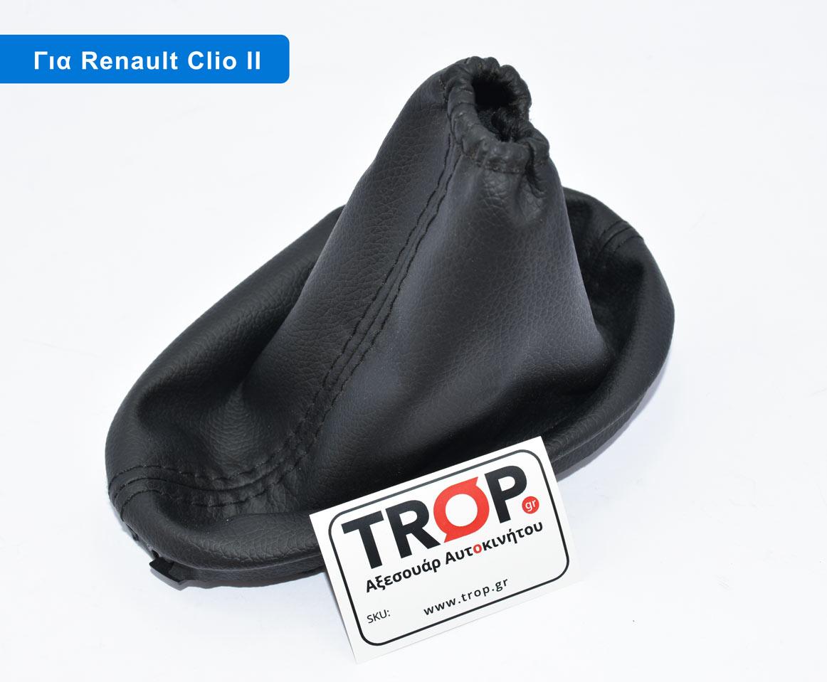 Φούσκα Λεβιέ Ταχυτήτων για Renault Clio II (Μοντ: 1998–2004) – Φωτογραφία από Trop.gr