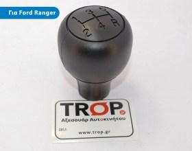 Λεβιές 5 Ταχυτήτων για Ford Ranger Μοντ: 2004-2011