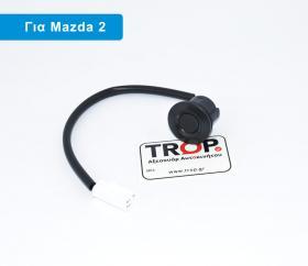 Διακόπτης Απασφάλισης Πορτ Μπαγκάζ για Mazda 2 (Μοντ: 2007 έως 2014)