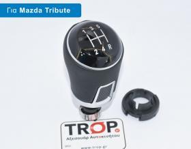 Λεβιές 5 Ταχυτήτων, Δερμάτινος για Mazda Tribute