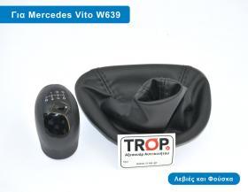 mercedes-vito-w639-fouska-kai-levies-taxythton-