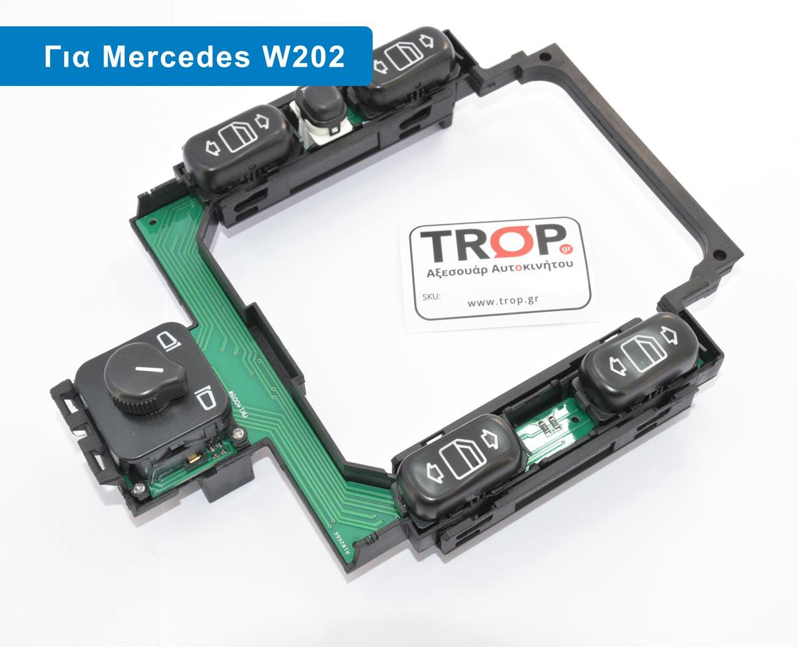 Διακόπτης Ηλεκτρικών Παραθύρων (Τετραπλός) και Καθρεφτών για Mercedes C-Class (W202) – Φωτογραφία από Trop.gr