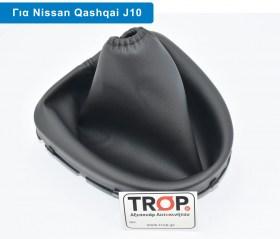 Φούσκα Λεβιέ Ταχυτήτων Nissan Qashqai J10 (Μοντ: 2006 έως 2013)