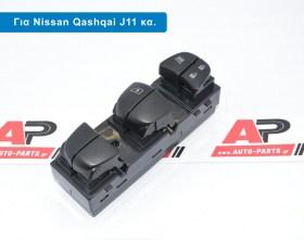 nissan-qashqai-j11-x-trail-juke-pathfinder-diakopths-parathyron-25401-1ka0b-25401-3ka0a