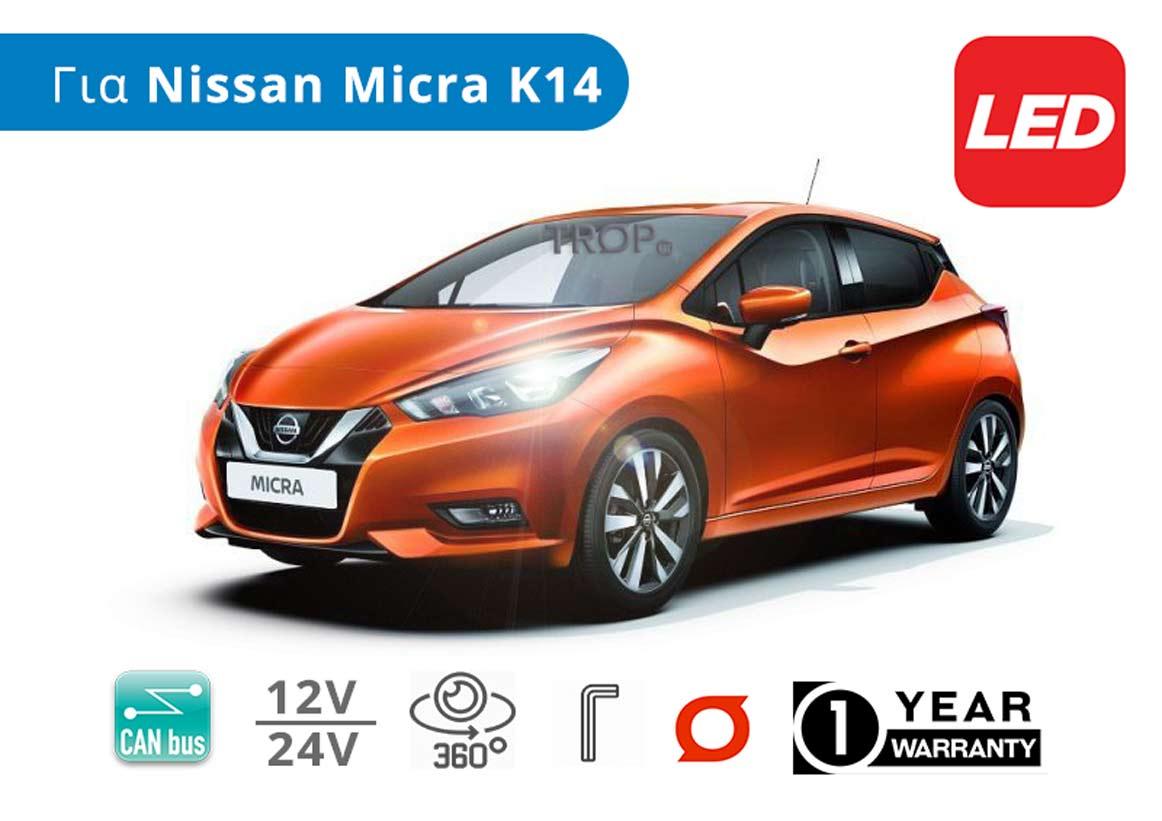 Κιτ Λάμπες Αυτοκινήτου LED με CanBus, για Nissan Micra K14 (μοντ: 2016+) – Φωτογραφία από Trop.gr