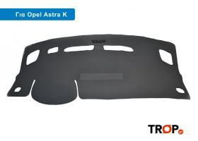 Προστατευτικό Κάλυμμα Ταμπλό για Astra K (Μοντ: 2016+)