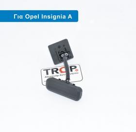 Διακόπτης Απασφάλισης Πορτ Μπαγκάζ για Opel Insignia A (2011 έως 2017)