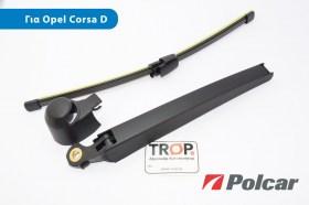 Πίσω Υαλοκαθαριστήρας (Βραχίονας και Μάκτρο) Opel Corsa D