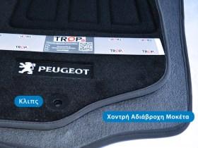 patakia-adiabroxi-moketa-klips-peugeot-207-207-rally-3porto-4porto-cabrio-trop-gr