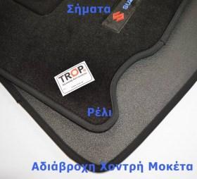 Άριστη ποιότητα μοκέτα, προσεγμένο ράψιμο - Φωτογραφία τραβηγμένη από TROP.gr