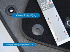 patakia_moketa_clips_trouks_audi_tt_mk1_8n_1998_2006_trop_gr__1538133590_300