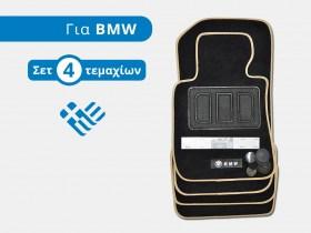 Πατάκια για BMW E90 / Ε91 / Ε92 / Ε93 από Μοκέτα