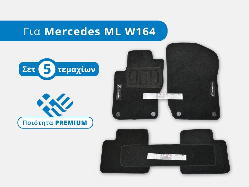 Premium Πατάκια Μοκέτα για Mercedes ML-Class 2ης Γενιάς (ML280, ML350, Μοντ: 2005–2011)