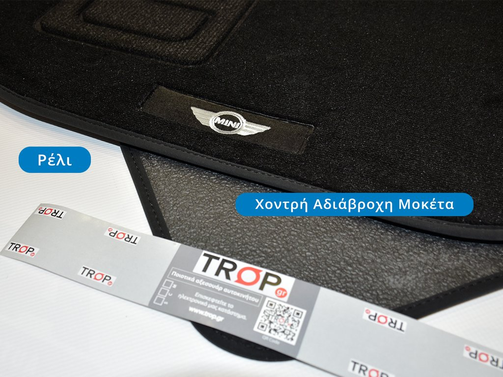 Πατάκια Μοκέτα για Mini Cooper, με κεντητά σήματα – Φωτογραφία από Trop.gr