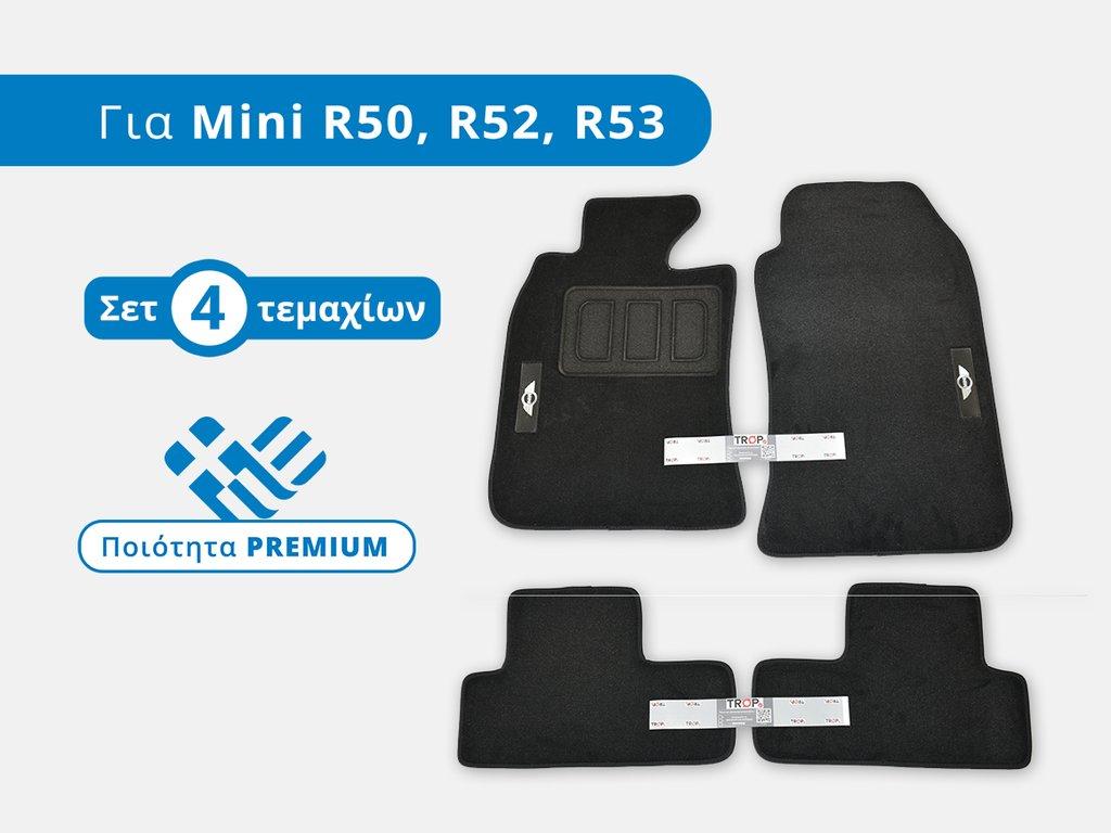Premium Πατάκια Μοκέτα για Mini Cooper, One, Cooper S (R50/52/53) – Φωτογραφία από Trop.gr