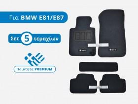 patakia_moketa_premium_bmw_e81_e87_trop_gr__1552563032_526