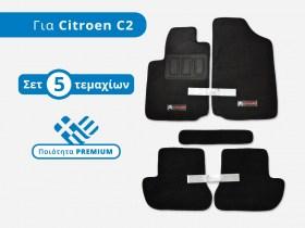 Πατάκια Μοκέτα Premium Σετ για Citroen C2 (Μοντ: 2003 - 2009)