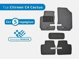 Πατάκια Μοκέτα Premium Σετ για Citroen C4 Cactus (Μοντέλα: 2014+)