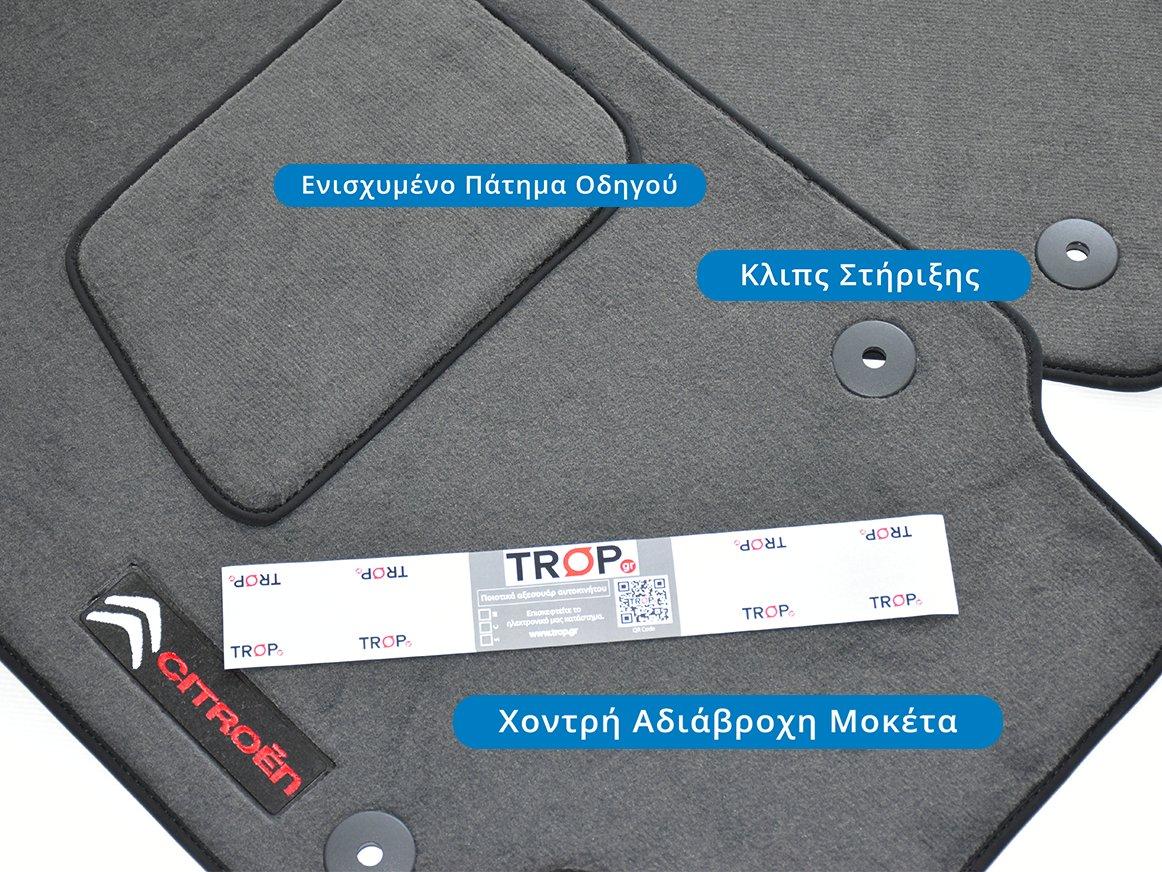 Ενισχυμένο πάτημα για τα πόδια του οδηγού, ειδική θέση για Citroen C3 AirCross - Φωτό από TROP.gr
