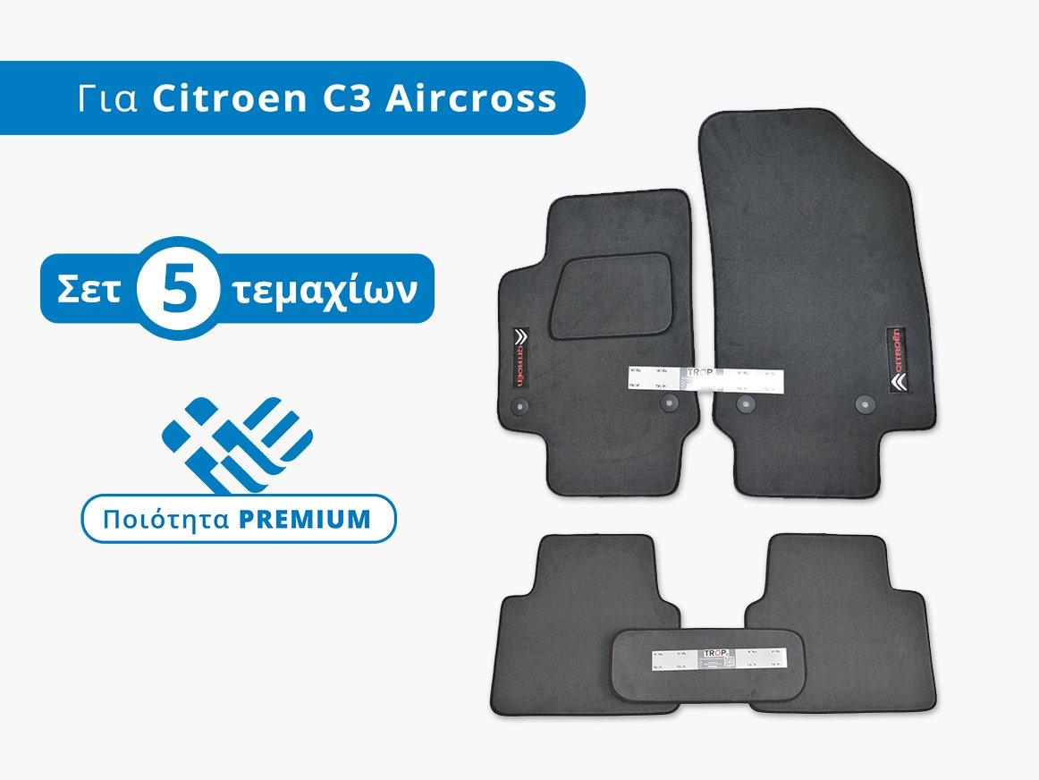 Σετ Premium Πατάκια Μοκέτα για Citroen C3 Air Cross (Μοντ: 2017+) – Φωτογραφία από Trop.gr